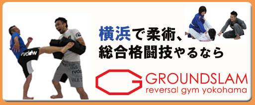 REVERSAL Gym Yokohama GROUNDSLAM / リバーサルジム横浜グランドスラム
