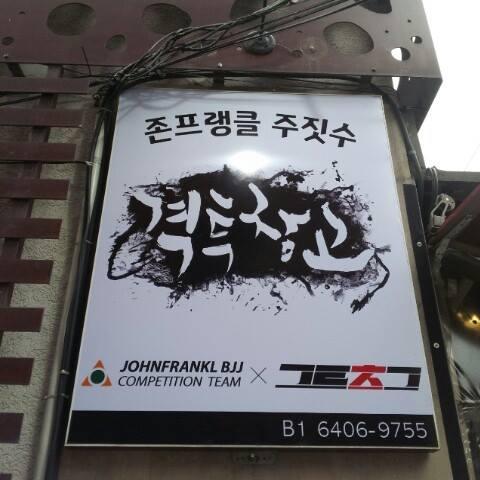 Fighting Warehouse – HapJeong / 격투창고
