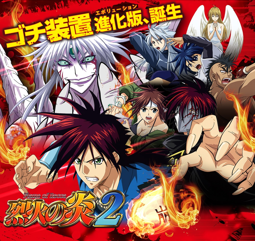 Flame of recca torrent