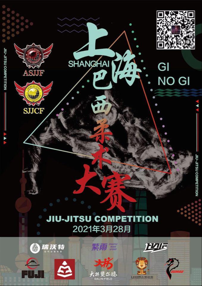 SJJCF Shanghai Jiu-Jitsu Championship 2021