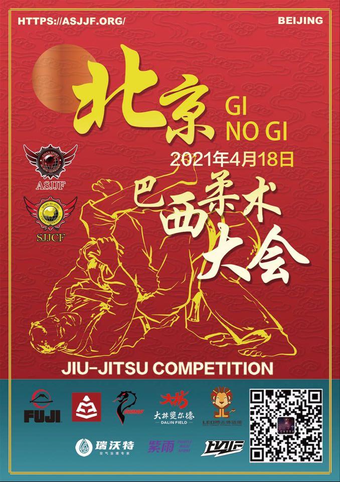 SJJCF Beijing Jiu-Jitsu Championship 2021