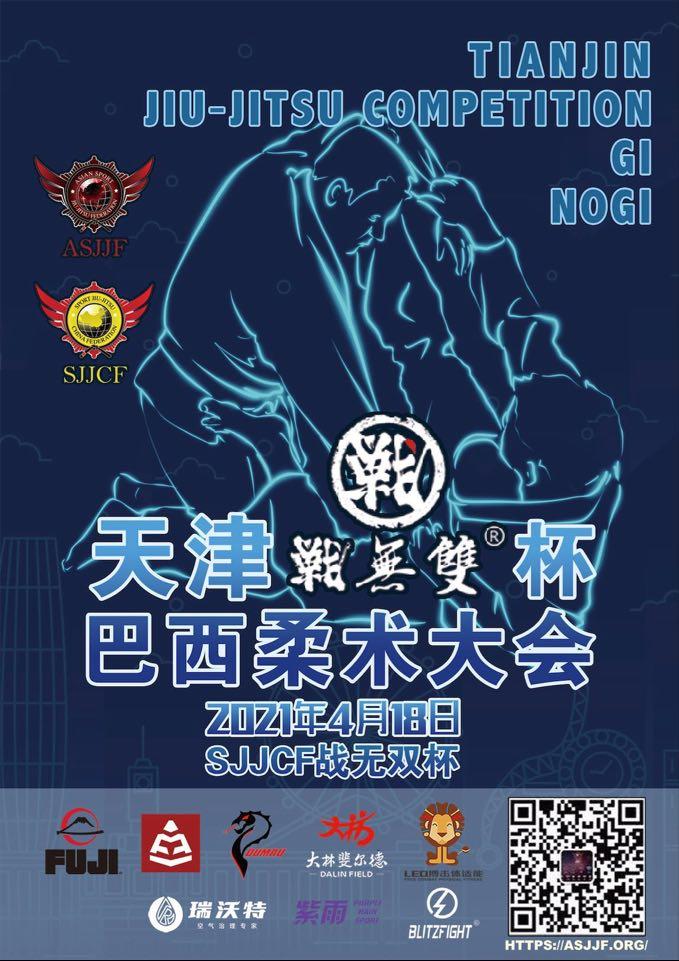 SJJCF Tianjin No-Gi Championship 2021