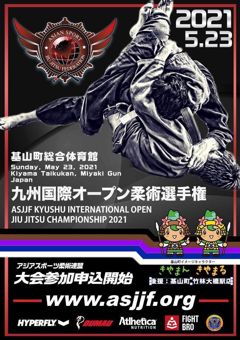 kyushu international oepn jiu jitsu championship 2021