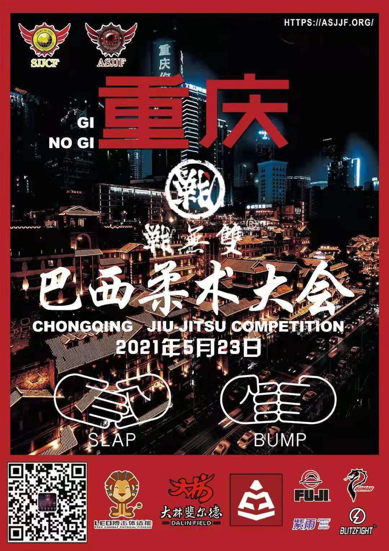 sjjcf chongqing jiu jitsu championship 2021