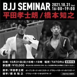 Tatoru BJJ Seminar