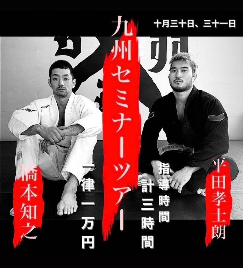 Hirata Koshiro & Hashimoto Tomoyuki Seminar