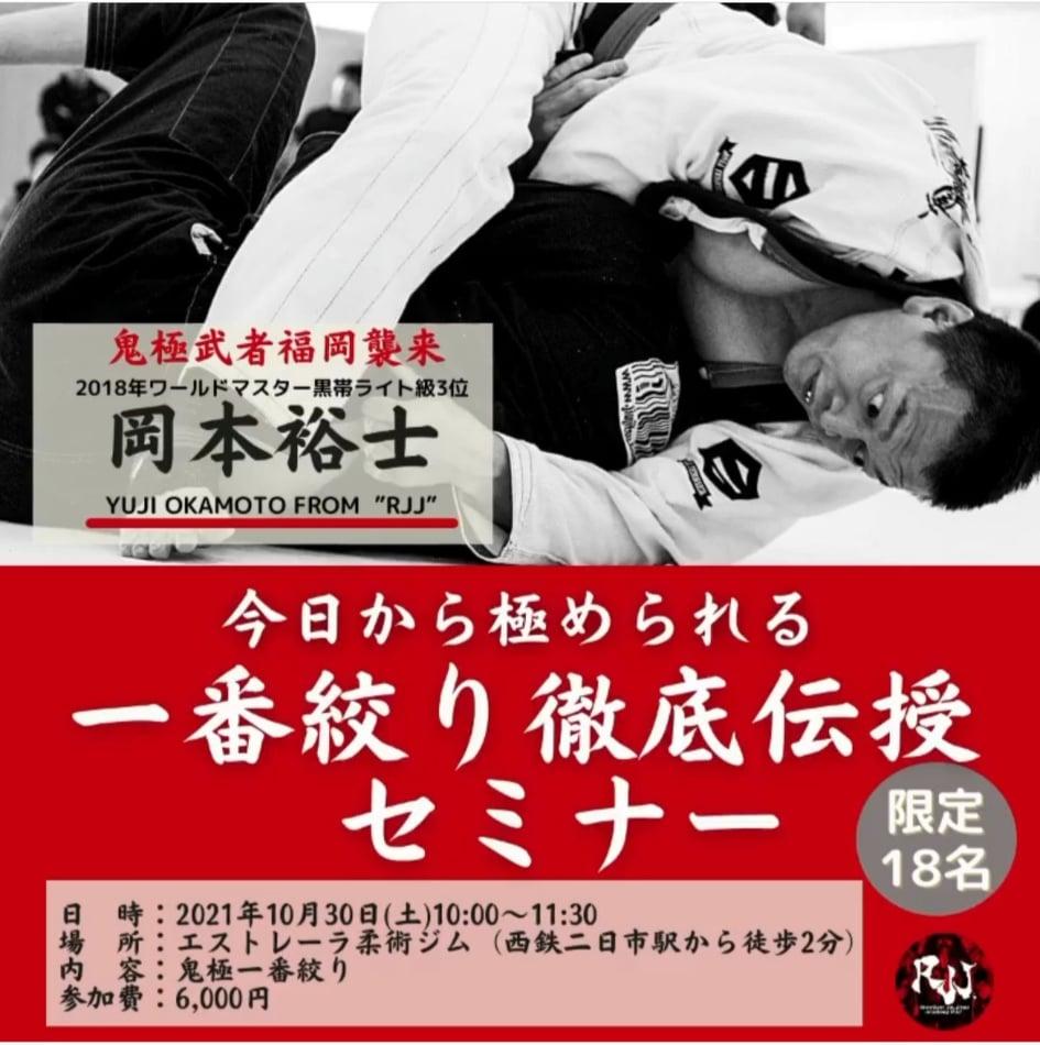 Yuji Okamoto Seminar